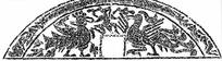 中国古典图案-两只凤凰构成的半圆形图案
