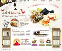 韩国美食料理网站网页模板
