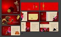 红色中国元素画册封皮设计