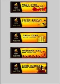 金色房地产横幅广告设计CDR素材