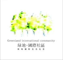 绿地.国际社区楼盘房地产标志
