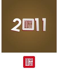 棕色背景上2011辛卯兔年印章