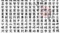 儿童日文字体