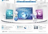 数字创意网站网页模板