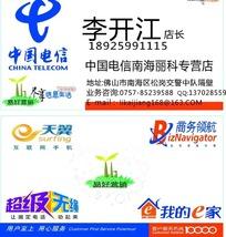 中国电信蓝色名片设计
