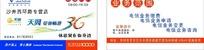 中国电信名片设计