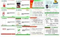 中国平安保险名片设计版