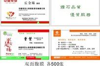 中国平安名片设计