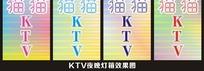 KTV夜晚灯箱效果图
