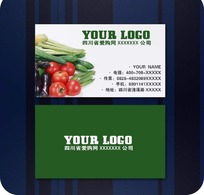 各种蔬菜图案名片设计模板