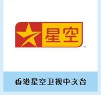 香港星空卫视中文台矢量台标