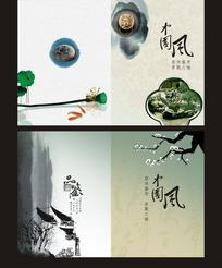 中国风古典水墨画册