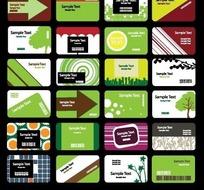 绿色时尚名片