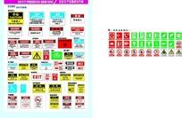 安全标识消防标识矢量CDR