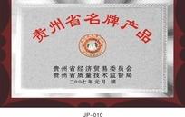 贵州省名牌产品铜牌CDR文件