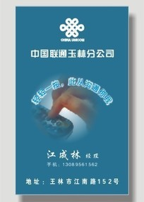 蓝色调中国电信玉林分公司竖版名片设计