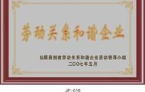 劳动关系和谐企业奖牌CDR文件