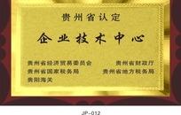 企业技术中心铜牌CDR文件