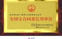 全国守合同重信用单位奖牌CDR文件