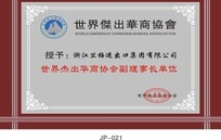 世界杰出华商协会奖牌CDR文件