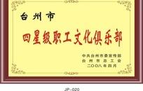 四星级职工文化俱乐部奖牌CDR文件