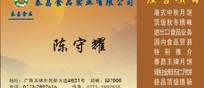泰昌食品实业公司名片