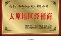 太原地区经销商铜牌CDR文件