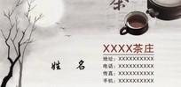 写意绘画背景茶文化横版中国风名片设计