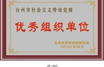 优秀组织单位铜牌CDR文件