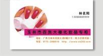 玉林市百货大楼化妆品专柜横版名片设计