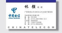 中国电信的名片