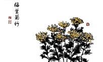 黄色菊花水墨画PSD分层素材