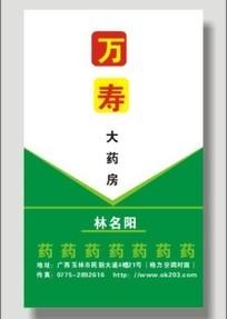 绿色竖版药房名片矢量素材