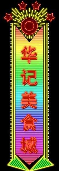 美食城LED霓虹灯招牌