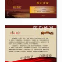 沙发制造企业宣传册设计