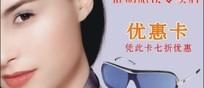 舒明眼镜专卖店优惠卡模板CDR格式