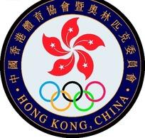 中国香港体育协会暨奥林匹克委员会矢量标志设计