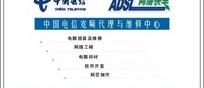 中国电信宽频代理与维修中心名片矢量素材