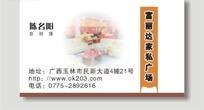 富丽达家私广场名片模板CDR矢量文件