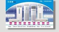 家用空调专卖店名片模板CDR矢量文件