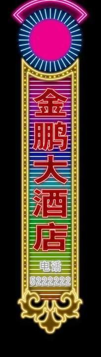 金鹏大酒店霓虹灯招牌psd
