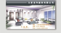九星室内装饰名片模板CDR矢量文件