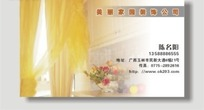 美丽家园装饰公司名片模板CDR矢量文件