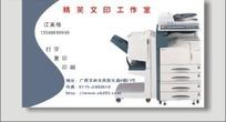 文印工作室名片模板CDR矢量文件