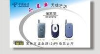 中国电信创意名片设计模板