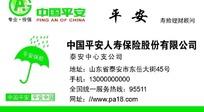中国平安最新名片设计