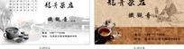 古典怀旧龙井茶庄名片