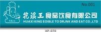 花溪王食品饮食有限公司标志
