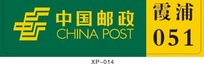 中国邮政矢量标志