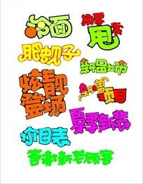 彩色卡通字体设计CDR